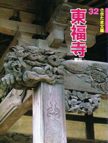 さきたま文庫32 東福寺