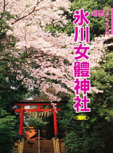 さきたま文庫48 氷川女體神社