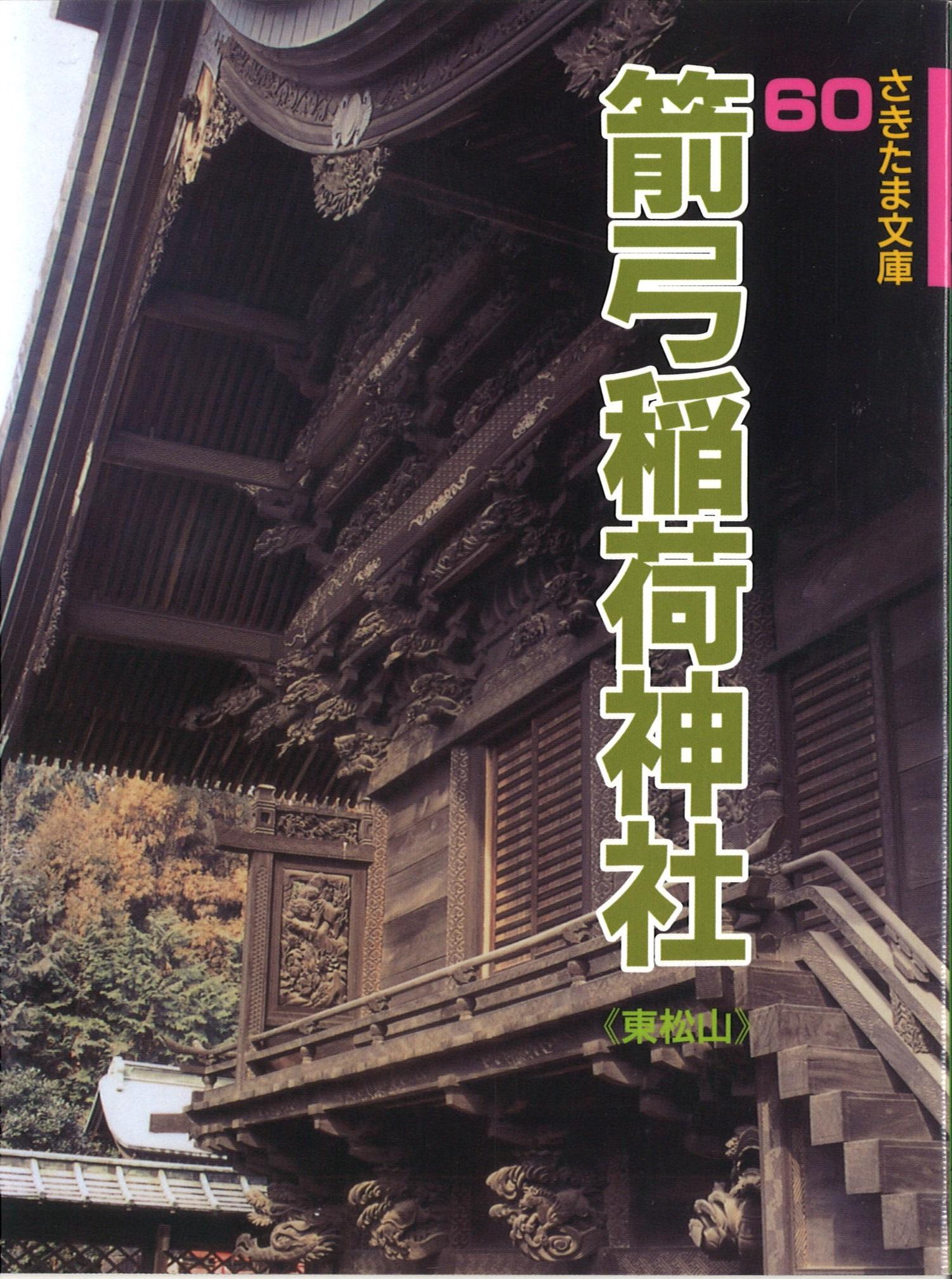さきたま文庫60 箭弓稲荷神社