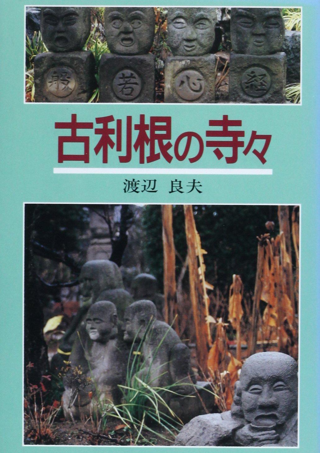 古利根の寺々