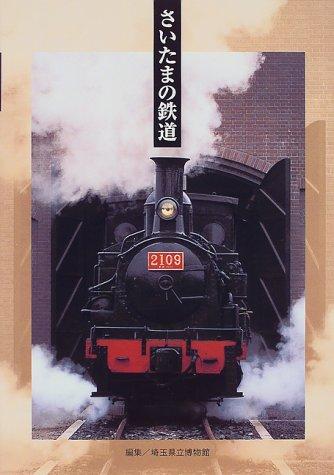さいたまの鉄道