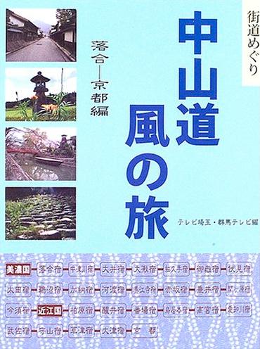中山道風の旅 落合-京都編